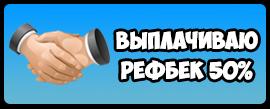 ВЫПЛАЧИВАЮ РЕФБЕК 50%