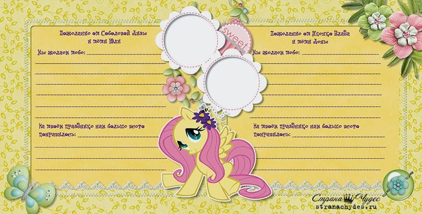Книга пожеланий ко дню рождения с My Little Pony