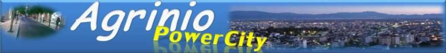 ΑΓΡΙΝΙΟ Μια Δυναμική Πόλη