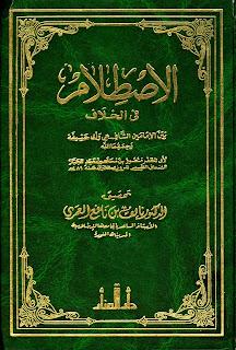 الاصطلام في الخلاف بين الإمامين الشافعي وأبي حنيفة - لأبي المظفر المرزوي