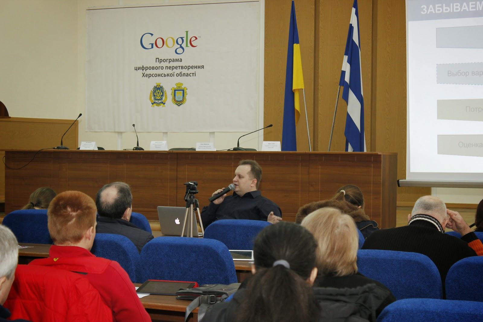 Google семинар для бизнеса в Херсоне