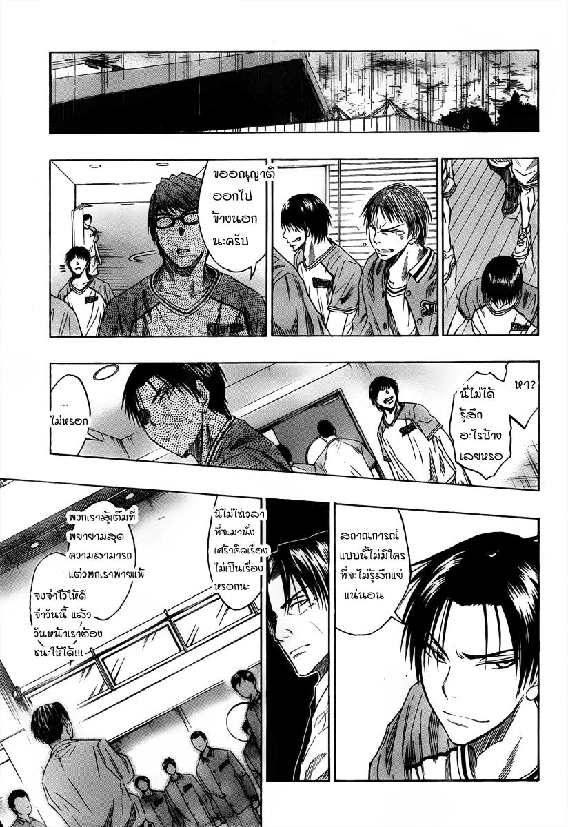 อ่านการ์ตูน Kuroko no Basket 35 ภาพที่ 13