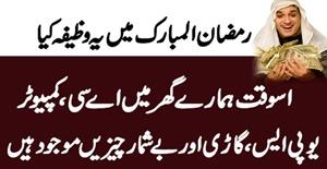 Ramzan ki Barkat | Wazifa for Rizq | Rizq Ki Dua or Karobar Mein Barkat Ki Dua
