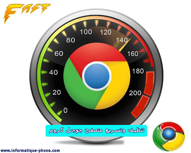 تسريع وتنظيف متصفح جوجل كروم الى اقصى حد