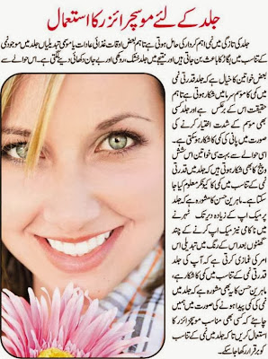 Beauty Tips In Urdu For Hair Glowing Skin Hands And Feet