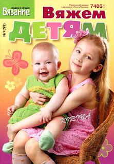 Вязание модно и просто. Вяжем детям № 7(53) 2012