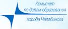 Комитет по делам образования г.Челябинска