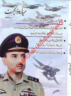 Siyara Digest August 2015 Read Online