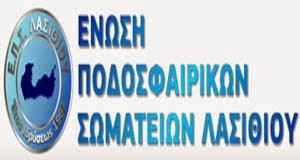 Ε.Π.Σ.Λασιθίου
