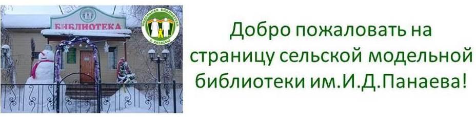 Модельная сельская библиотека им. И. Д. Панаева  - филиал № 9