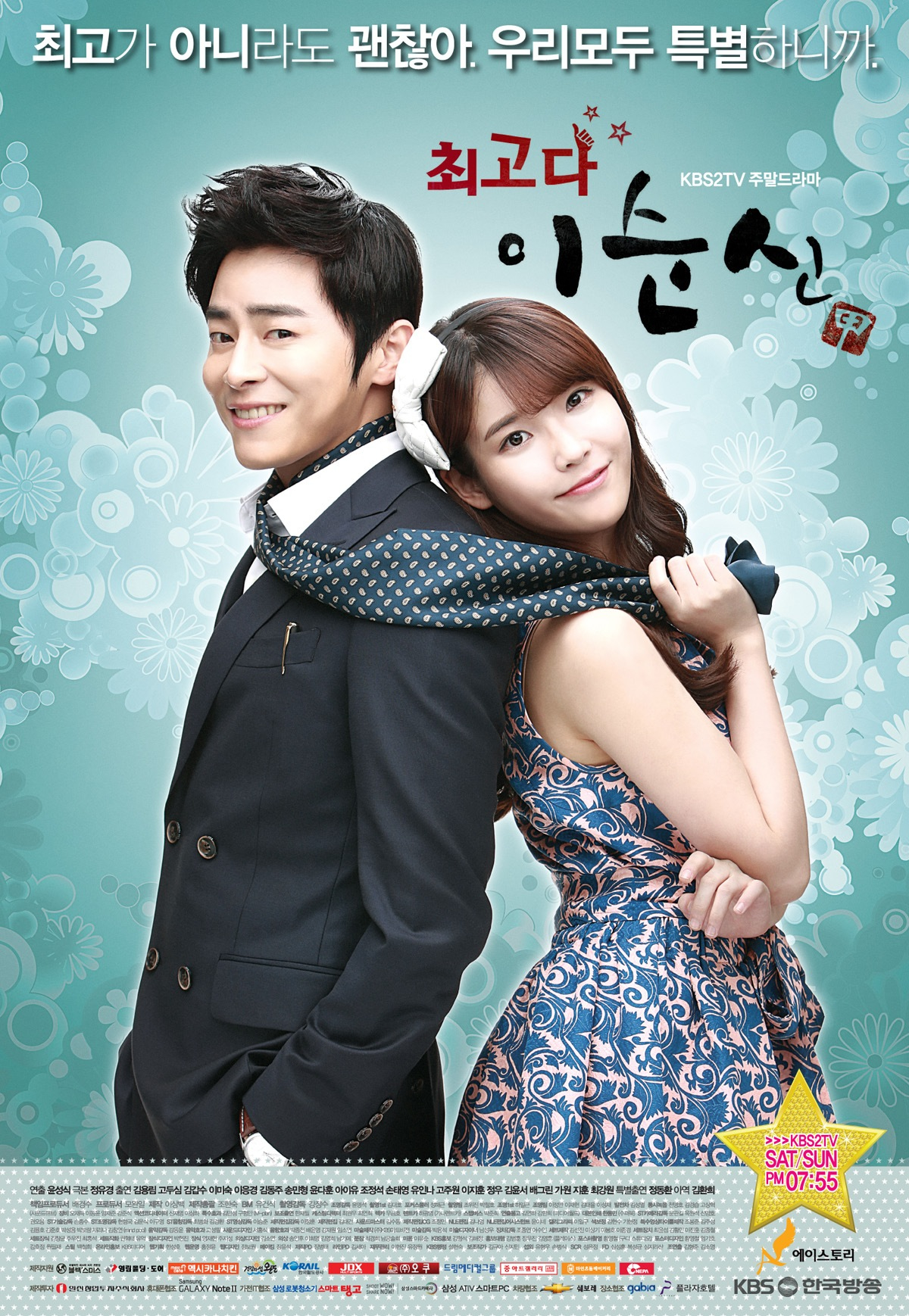 Lee Soon Shin Tốt Nhất - The Best Lee Soon Shin