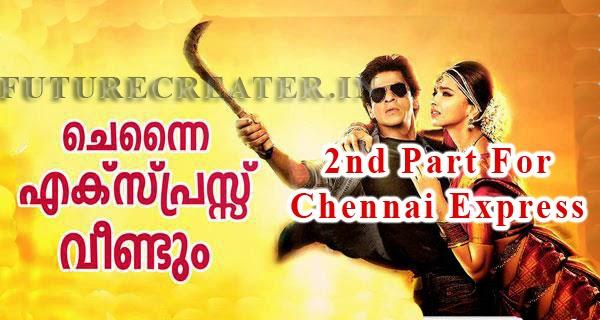 Second Part for SRK's Chennai Express | ഷാരൂഖ് ഖാന്റെ ചെന്നൈ എക്സ്പ്രസ്സ് വീണ്ടും വരുന്നു