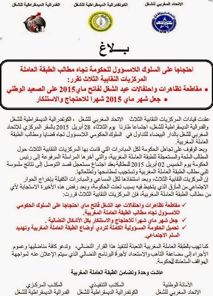 بلاغ المركزيات النقابية الثلاث احتجاجا على السلوك الحكومي اللامسؤول تجاه مطالب الطبقة العاملة المغربية