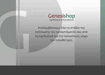 GENESISHOP
