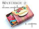 Matchbox.Обмен сокровищами2