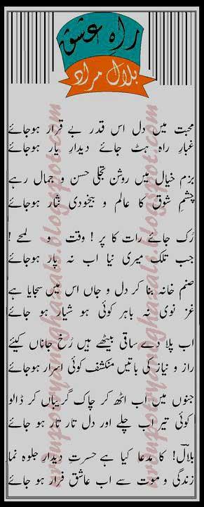bilal muraad urdu ghazal