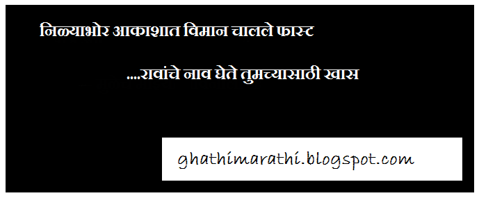 marathi ukhane naav ghene13