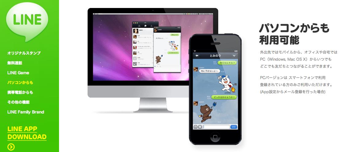 Macで使えるLINEアプリ