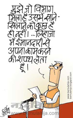 upa government, corruption in india, corruption cartoon, congress cartoon, indian political cartoon, parliament