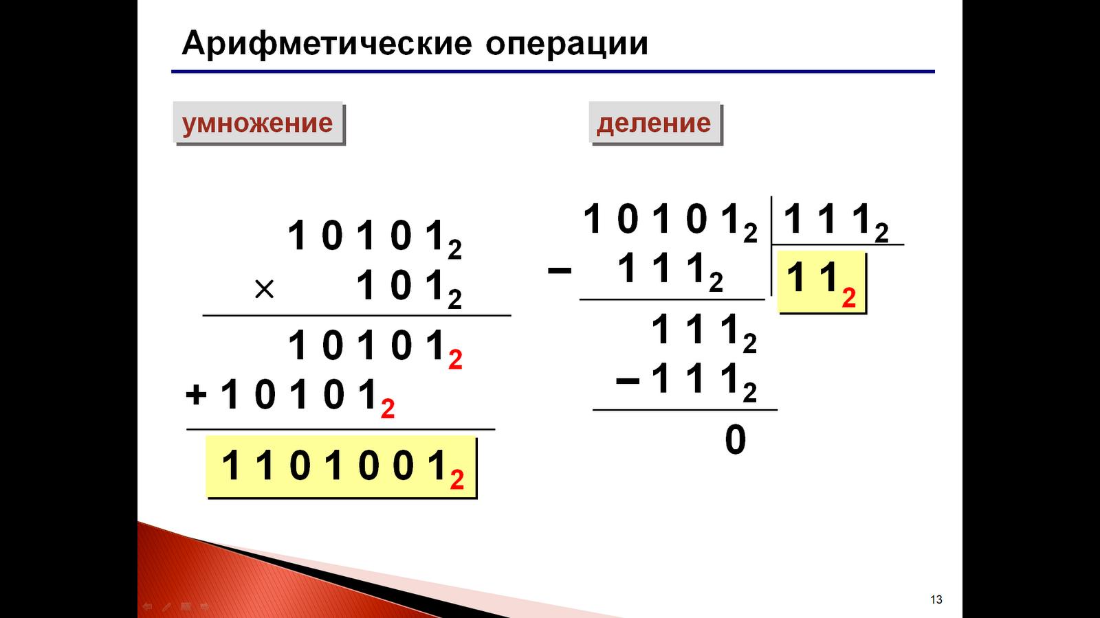Как сделать в столбик умножение и деление