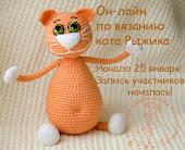 Совместное вязание котика))