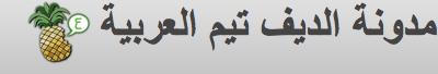مدونة الديف تيم العربية