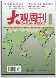 """ผลงานวิจัย """"จีนศึกษา"""" ที่ได้รับการตีพิมพ์และเผยแพร่"""