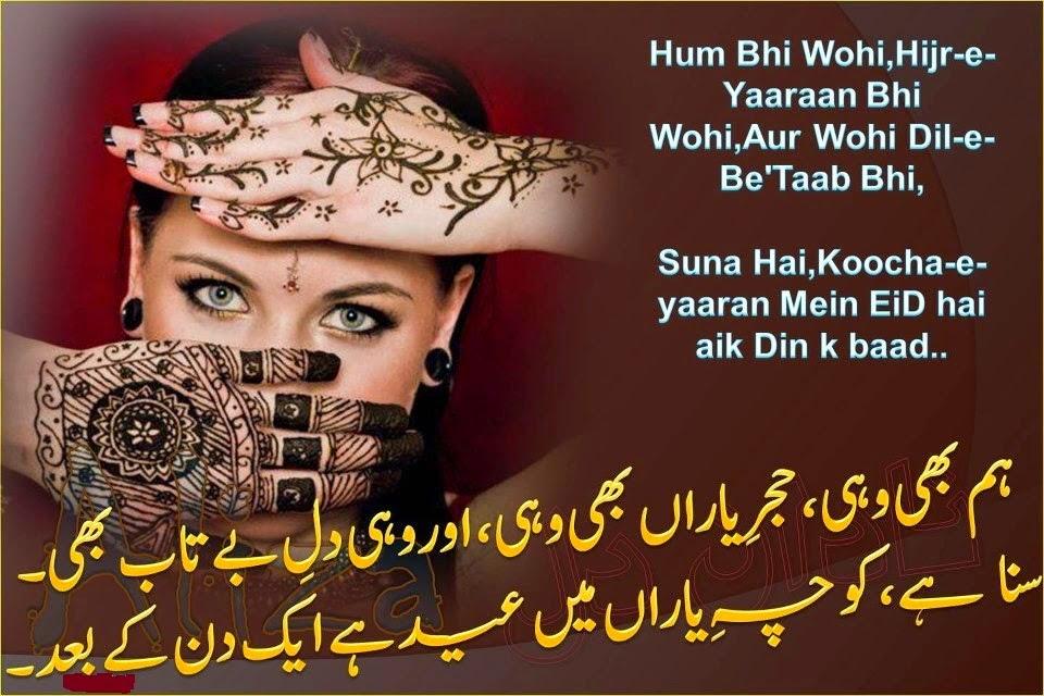 global pictures gallery romantic urdu shayari full hd