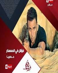 الحلقة التاسعة 9 حلقة يوم الإثنين 7-7-2014 برنامج فؤش فى المعسكر محمد فؤاد و باسم ياخور