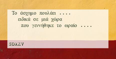 Το άσχημο πουλάει στην Ελλάδα
