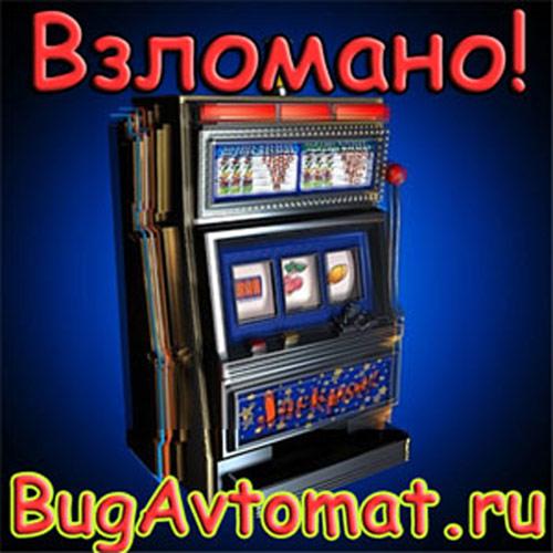 скачать симулятор игровых автоматов