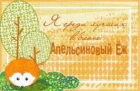 Апельсиновый еж