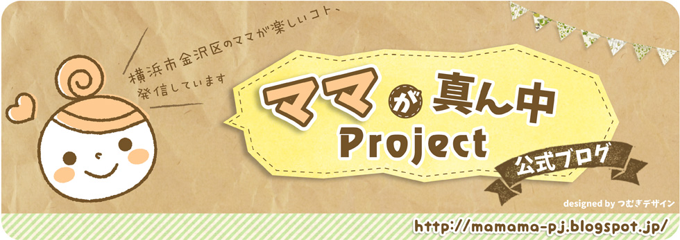 ママが真ん中project
