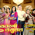 Satrangi Sasural Episode 105 21st April 2015 Zee Tv