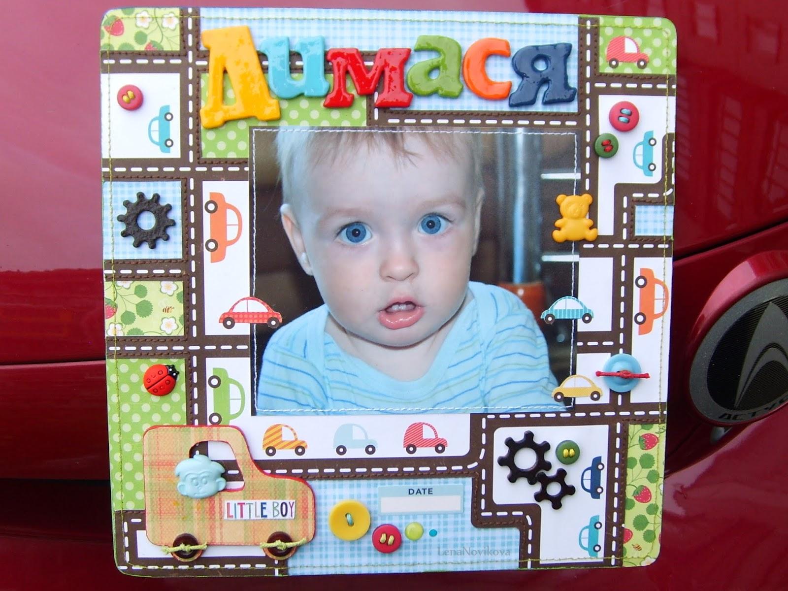 детская фоторамка, скрапбукинг, для мальчика, альбомы ручной работы