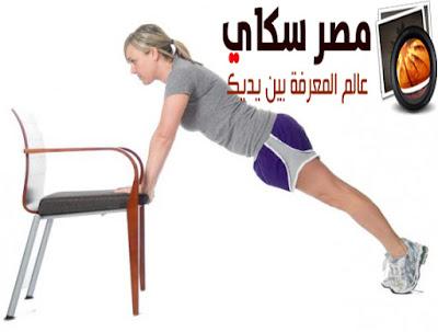 شاهد ماذا يفعل تمرين الضغط مع الأريكة Push-up ؟