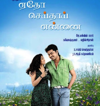 Watch Etho Seithai Ennai (2012) Tamil Movie Online