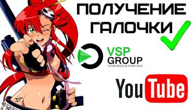 Как получить галочку в YouTube с VSP Group?