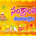 happy sankranti greetings in telugu picture quotes