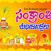 happy sankranti greetings in telugu picture quotes