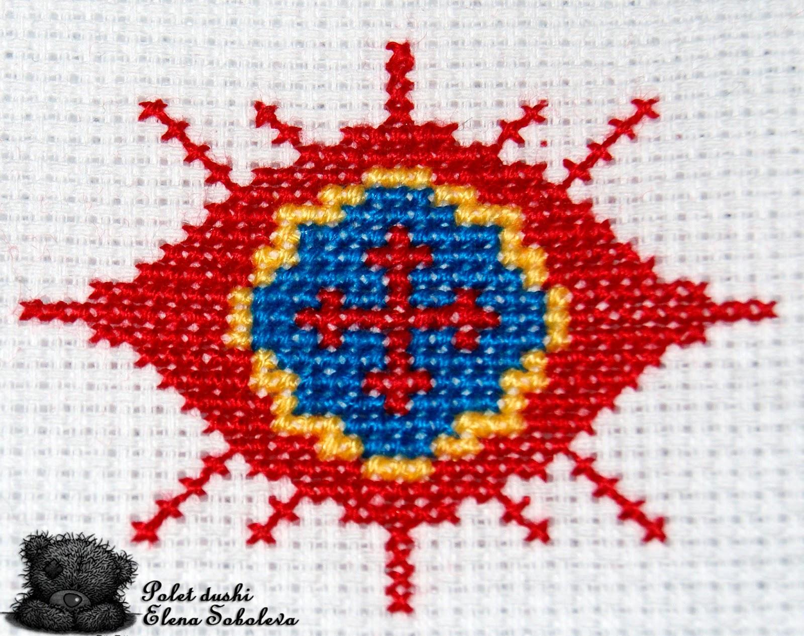 Схемы вышивки славянских оберегов крестом или бисером и их значение