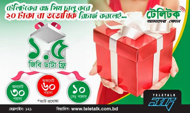 Teletalk 1.5GB FREE internet data at Inactive-Bondho SIM Rectivation-Jamai Ador offer