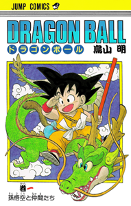 manga dragon ball volume pertama