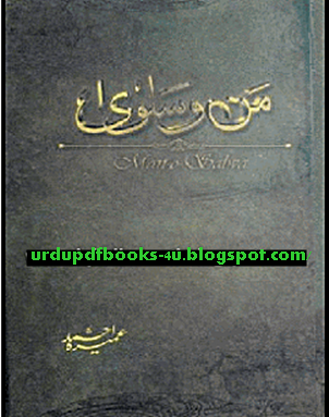 Man o Salwa novel in pdf urdu format