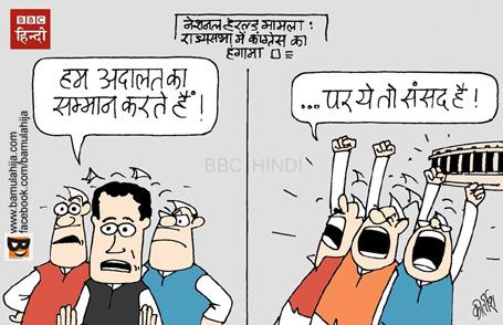 congress cartoon, parliament, justice, supreme court, cartoons on politics, indian political cartoon, rahul gandhi cartoon
