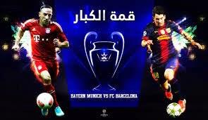 بث مباشر مباراة برشلونة وبايرن ميونخ ابطال اوروبا barcelona vs bayern munich