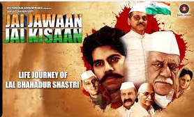 jai jawaan jai kisaan movie releasing on feb 6th