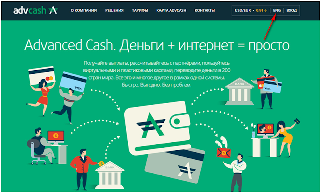 تفعيل paypal البنك الكتروني advcash 2.png