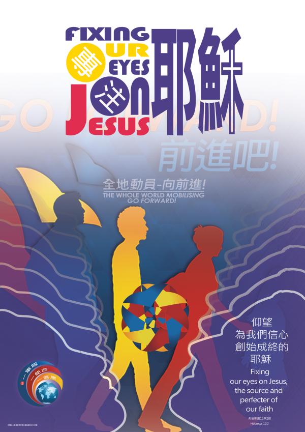軍區異象與主題-專注耶穌
