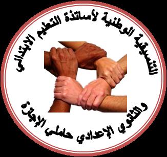 بيان معركة  التنسيقية الوطنية للأساتذة المجازين المقصيين من الترقية بالشهادة ليومي 28 و 29 ماي 2014